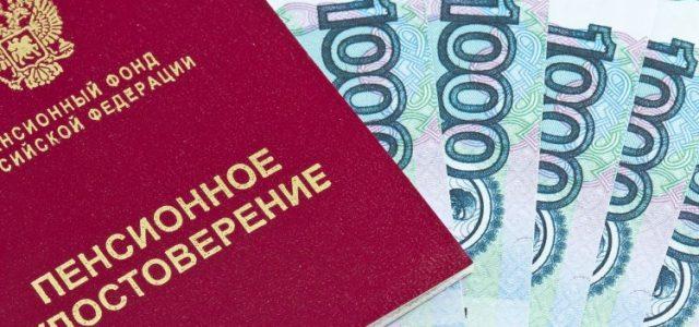 Спрогнозировано снижение пенсий в России после 2030 года